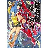 超可動ガールズ(5) (アクションコミックス(月刊アクション))