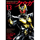 仮面ライダークウガ(13) (ヒーローズコミックス)