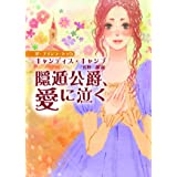隠遁公爵、愛に泣く (mirabooks)