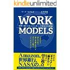 WORK MODELS: 世界で働く日本人から学ぶ21世紀の仕事論