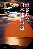 消された日本建国の謎