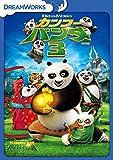カンフー・パンダ3 [DVD]