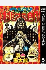 つっぱり桃太郎 5 (ヤングジャンプコミックスDIGITAL) Kindle版