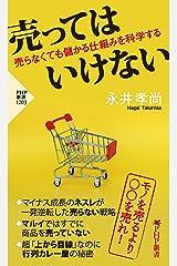 売ってはいけない 売らなくても儲かる仕組みを科学する (PHP新書) Kindle版