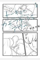 トーキョーカモフラージュアワー (ヤングキングコミックス) Kindle版