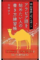 別世界へのパスポート「アラビア語を始めたい人の書き方練習帳」一日一ページでアラビア文字がスムーズに書けるように! (アラビア語オンライン) Kindle版