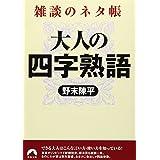 雑談のネタ帳 大人の四字熟語 (青春文庫)