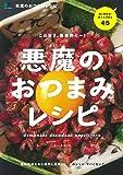 悪魔のおつまみレシピ (エイムック 4555)
