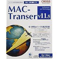 MAC-Transer V11.5 アカデミック版