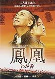 鳳凰 わが愛 [DVD]