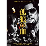 孤狼の血 [DVD]