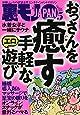 裏モノJAPAN 2021年 05 月号 [雑誌]