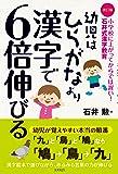 幼児はひらがなより漢字で6倍伸びる