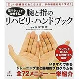 脳卒中マヒが改善する! 腕と指のリハビリ・ハンドブック (健康ライブラリー)