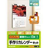 エレコム 手作りカレンダー 壁掛けタイプ A4サイズ 光沢紙 縦 1セット(用紙13枚入り) EDT-CALA4LK
