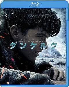 ダンケルク ブルーレイ&DVDセット(3枚組) [Blu-ray]