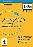 ノートン 360 デラックス セキュリティソフト(最新)|1年3台版|パッケージ版|Win/Mac/iOS/Androi…