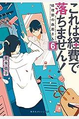 これは経費で落ちません!6 ~経理部の森若さん~ (集英社オレンジ文庫) Kindle版