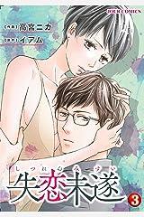 失恋未遂 : 3 (ジュールコミックス) Kindle版