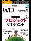 Web Designing 2020年2月号[雑誌]