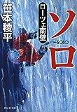 ソロ ローツェ南壁 (祥伝社文庫)