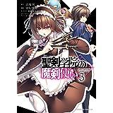 聖剣学院の魔剣使い (3) (角川コミックス・エース)