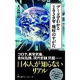 データでわかる 2030年 地球のすがた (日経プレミアシリーズ)