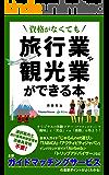 資格がなくても「旅行業」や「観光業」ができる本 【概要編】: ~インバウンドガイド&日本人ガイド・マッチング サービスの活用方法~ (RailfanGuide文庫)