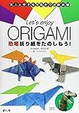 Let's enjoy ORIGAMI―恐竜折り紙をたのしもう! (大人と子どものあそびの教科書)