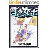 雪の女王 【日本語/英語版】 きいろいとり文庫