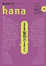 韓国語学習ジャーナルhana Vol. 27