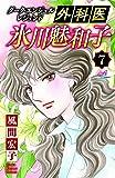 ダーク・エンジェル レジェンド 外科医 氷川魅和子 7 (7) (秋田コミックスエレガンス)