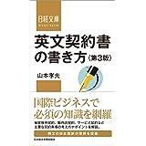 英文契約書の書き方<第3版> (日経文庫)