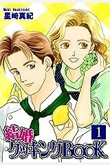 結婚クッキングBOOK(1) Kindle版