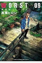 新装版 WORST 9 (少年チャンピオン・コミックス エクストラ) Kindle版