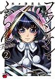 フランケン・ふらんFrantic  2 (2) (チャンピオンREDコミックス)
