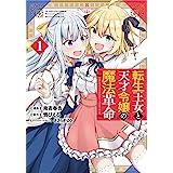 転生王女と天才令嬢の魔法革命 1 (電撃コミックスNEXT)