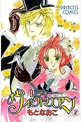 レディー・ヴィクトリアン 2 Kindle版