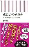 病院のやめどき 「医療の自己決定」で快適人生 (朝日新書)