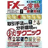 FX攻略.com 2020年7月号 (2020-05-21) [雑誌]