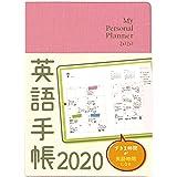英語手帳 2020年版 ミニ版 ピンク