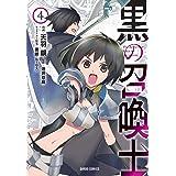 黒の召喚士 4 (ガルドコミックス)