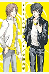 YELLOW/R 2 (B's-LOVEY COMICS) Kindle版