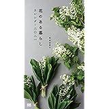 花のある暮らしカレンダー 2021 (翔泳社カレンダー)