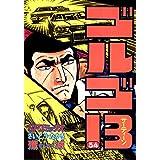 ゴルゴ13(34) (コミックス単行本)