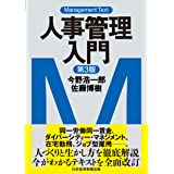 マネジメント・テキスト 人事管理入門(第3版)