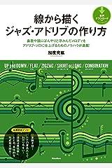 線から描くジャズ・アドリブの作り方 Kindle版