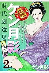 ケン月影時代劇選集みだれ花(2) Kindle版