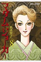 マダム・ジョーカー : 8 (ジュールコミックス) Kindle版