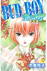 BUD BOY <番外編>空心鳥 (プリンセス・コミックス) Kindle版